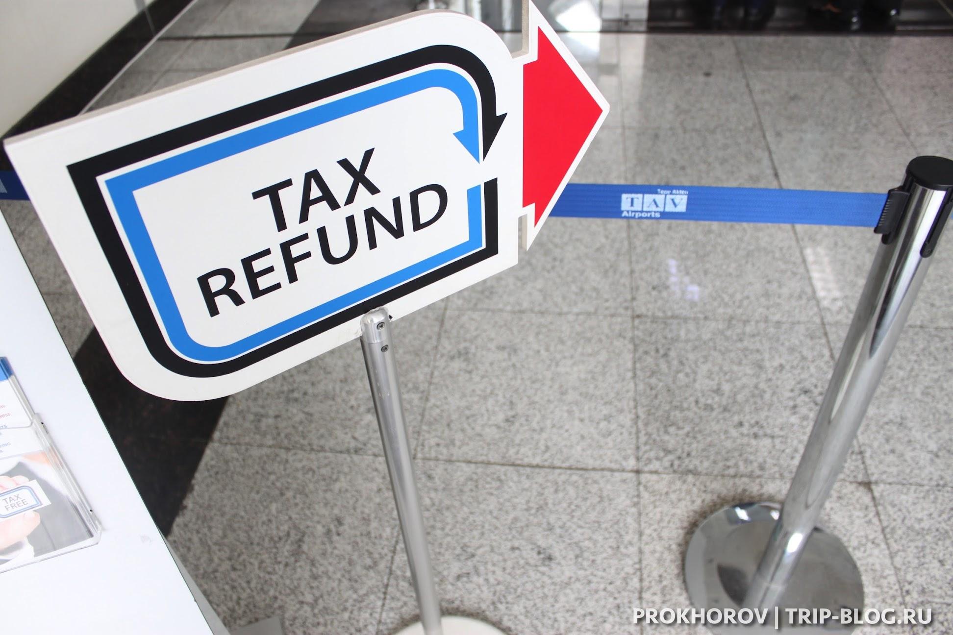 tax free батуми