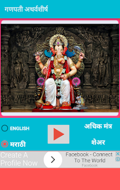 Page 11 : Best android apps for sanskrit language