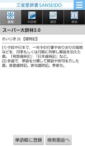 SANSEIDO Dictionary 2.0.2 Windows u7528 3