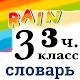 Rainbow English 3 класс Словарь 3 часть icon