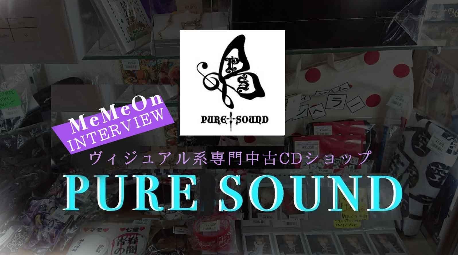 【MeMeOn インタビュー】ネット時代に専門店の大切さ ヴィジュアル系専門中古CDショップ「PURE SOUND」ピュアサウンド」