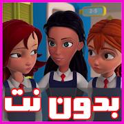 مدرسة البنات بدون انترنت