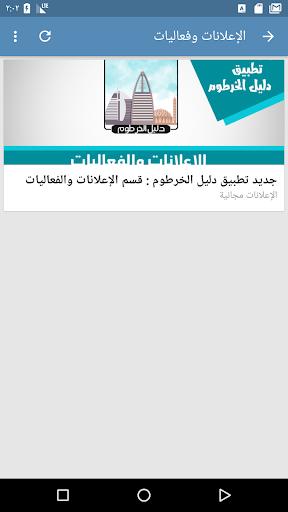 u062fu0644u064au0644 u0627u0644u062eu0631u0637u0648u0645 | Khartoum Guide 1.1 screenshots 6