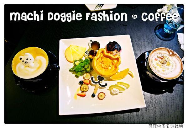 Machi Doggie Fashion & Coffee (已歇業)