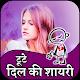 टूटे दिल की शायरी- Hindi Breakup Shayari APK