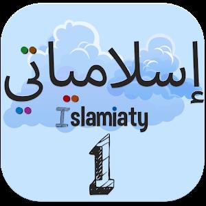 Islamiaty 1 by USKAT logo