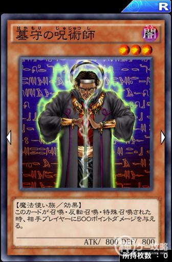 墓守の呪術師