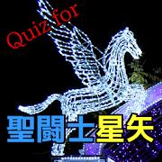 Quiz for 聖闘士星矢  黄金聖闘士編