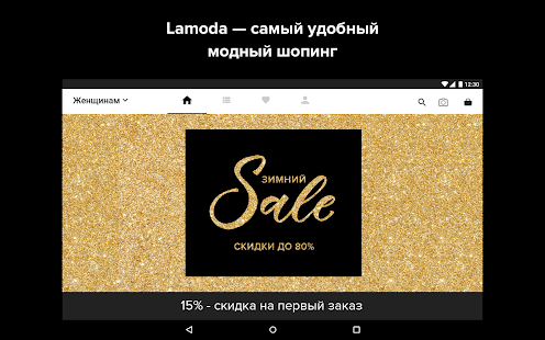 Lamoda: одежда и обувь он-лайн 10