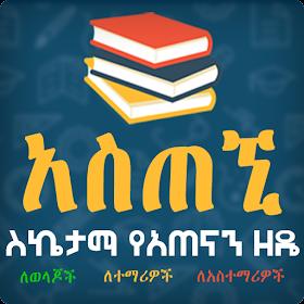 Ethiopian አስጠኚ - ስኬታማ የአጠናን ዘዴ How to Study  Apps