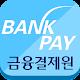 은행공동 계좌이체 PG서비스 (app)