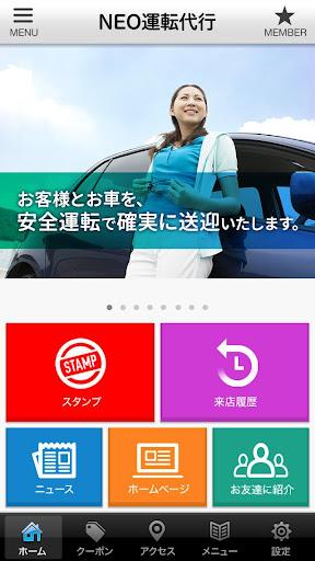 静岡市のNEO運転代行の公式アプリ