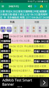 台灣警廣即時路況+電台+超速照相+查油價+找加油站+高速公路即時路況  螢幕截圖 3