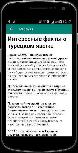 Турецкий язык самоучитель (Озвученные рассказы). screenshot 6