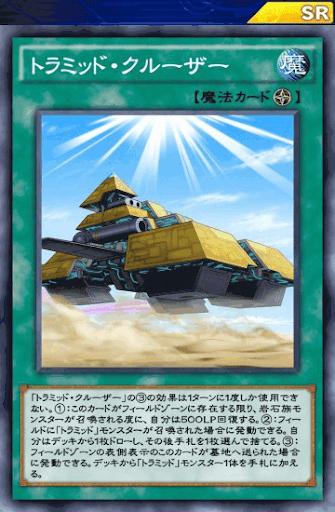 トラミッド・クルーザー