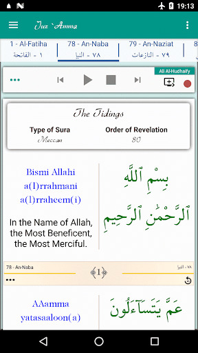 Juz Amma (Suras of Quran) 2.2.2 screenshots 2