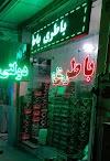 Image 1 of ایران باتری, Tehran