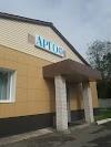 Image 3 of Арго., Медвежьегорск