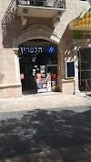 Image 4 of אופטיקה הלפרין בן יהודה, ירושלים