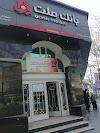 Image 2 of Mellat Bank - بانک ملت, ارومیه