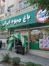 Directions to باغ میوه ایرانی Tehran