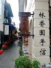 Image 2 of Concubine Lane, Ipoh