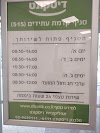 Image 6 of בנק דיסקונט, תל אביב - יפו