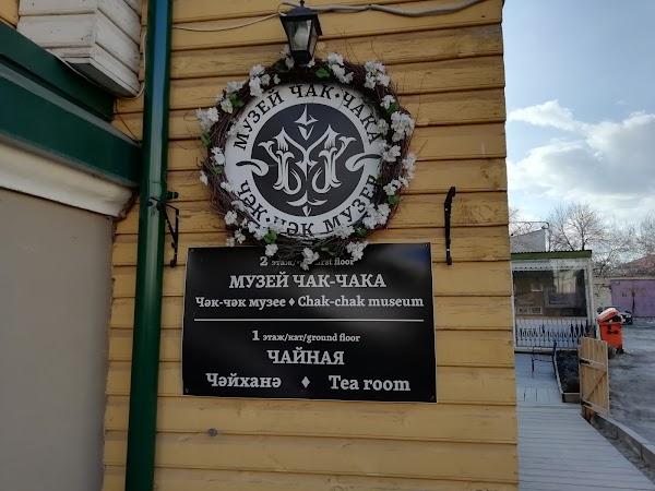 Popular tourist site Chak-Chak Museum in Kazan