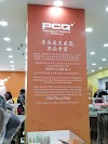 Image 2 of PCQ Hair & Beauty Product, Seri Kembangan