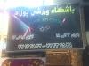 Image 2 of Polad club, Tehran