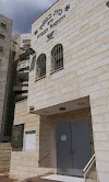 Image 1 of בית כנסת אוהל ישראל, יבנה