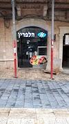 Image 1 of אופטיקה הלפרין בן יהודה, ירושלים