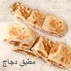 Image 5 of Chapati Rashed, Block 10, Sabah al-Salem