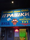 "Image 1 of Wholesale Warehouse ""S.O.V.A"", Kyiv"