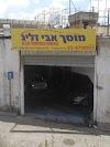 Image 4 of מוסך אבי זליג, Jerusalem
