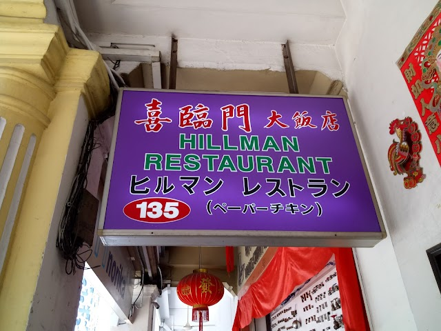 Hillman Restaurant