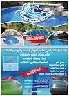 Image 1 of دار الطيف لانشاء احواض السباحة, Sib