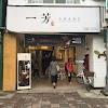 Image 1 of Yi Fang Taiwan Fruit Tea, [missing %{city} value]