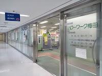 梅田公共職業安定所