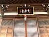 Image 5 of 浄土宗見光山 大念寺, 平塚市