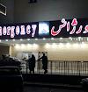 Image 6 of َKashani Hospital - بیمارستان کاشانی, اصفهان