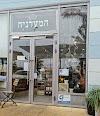 Image 7 of המעדניה Ha'bite, ביתן אהרון