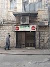 Image 5 of מסעדת דייטש, Jerusalem