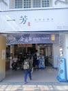 Image 3 of Yi Fang Taiwan Fruit Tea, [missing %{city} value]