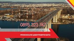 DIDOMO - Професионален домоуправител Варна
