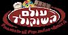 Image 4 of עולם השוקולד, כפר סבא