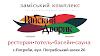 Live traffic in Zamisʹkyy Kompleks Rayskyy Dvoryk Pohreby