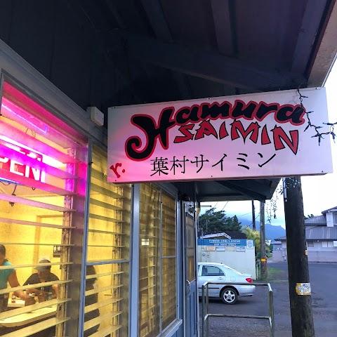Hamura Saimin