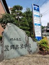 Image 5 of 県立笠岡高等学校, 笠岡市