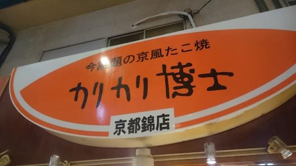Popular tourist site Nishiki Market in Kyoto